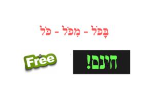 תוכנה חינם – תורת אמת – מאגר תורני חינם