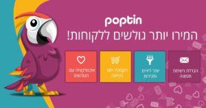 כלי פופאפ לקידום אתר חינם