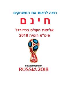 מונדיאל 2018 – רוצים לראות את כל המשחקים? – תתחילו מכאן!!