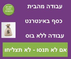 איך לחסוך כסף?! 5 טיפים פשוטים וקלים