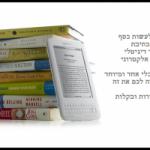 סרטון הדרכה – יצירת ספרים דיגיטליים באמצעות Ourboox