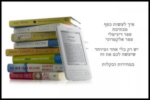 """ספרים דיגיטליים – היערכות לתשע""""ו"""